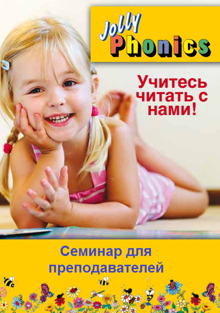 Краснодар. Семинар №2 «Jolly Phonics Level 1: A journey from letter sounds to early independent reading and writing»