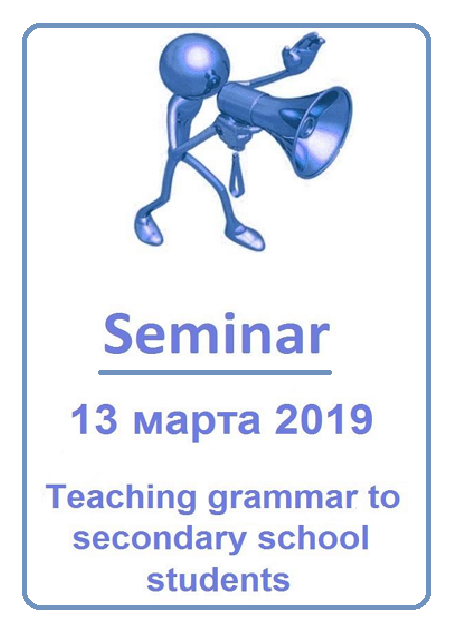 "Ростов-на-Дону. Семинар ""Teaching grammar to secondary students: how to avoid boredom and practice grammar in a learner-centered, interactive, spontaneous and lively way"""