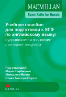 MACMILLAN EXAM SKILLS FOR RUSSIA: SPEAKING AND LISTENING