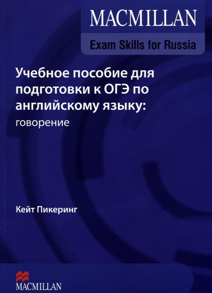 MACMILLAN EXAM SKILLS FOR RUSSIA ОГЭ: Говорение. Student's Book + Webcode + DVD