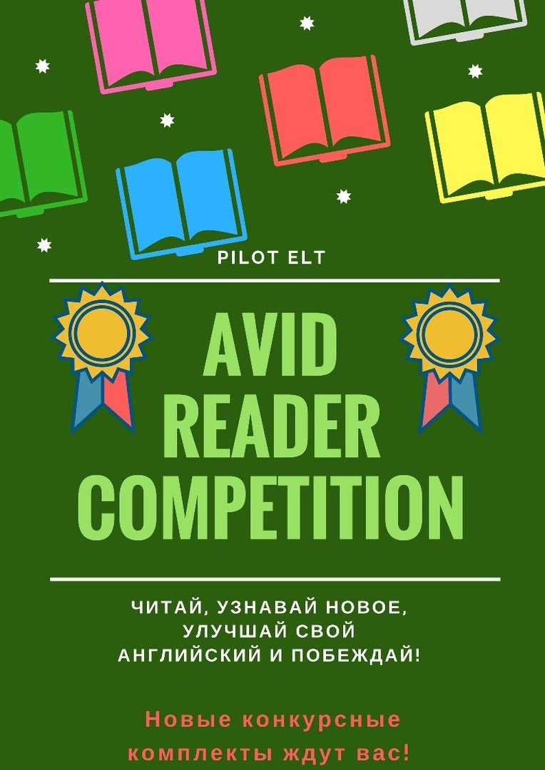 AVID READER COMPETITION SPRING 2021