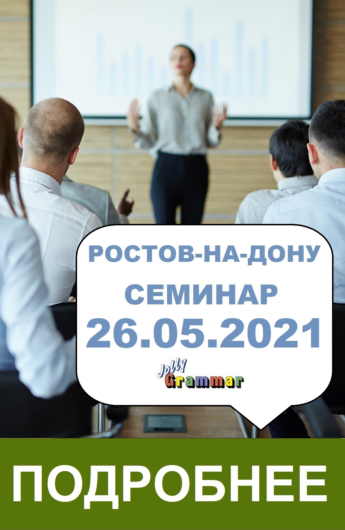 Семинар РОСТОВ-НА-ДОНУ 26.05.2021 Jolly Grammar Levels 1 – 3: Developing an understanding of how the English language works