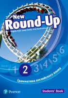 ROUND-UP 2 RUSSIAN EDITION