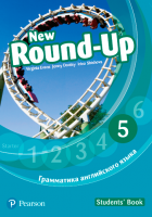 ROUND-UP 5 RUSSIAN EDITION